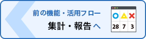 機能詳細_集計・報告へ